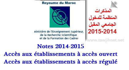 note ENCG -ENSA-ENSAM- Médecine-Pharmacie- Dentaire- Facultés- EST- FST