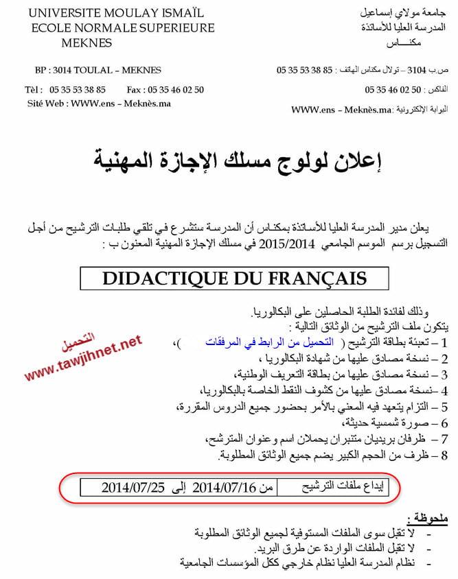 ENS-Meknes-fr