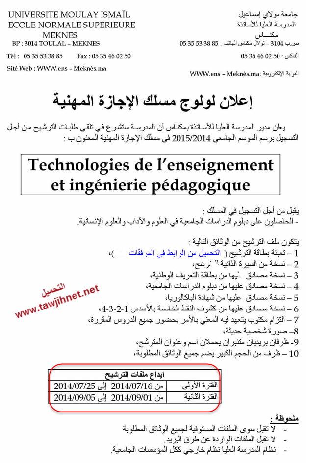 licence-pro-ens-meknes-Technologies-enseignement-ingénierie-pédagogique