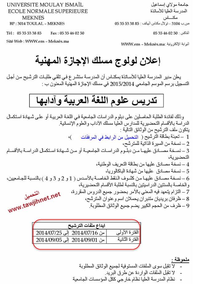 licence-pro-meknes-arabe