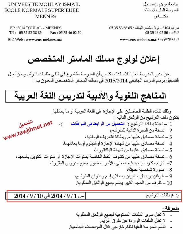 master-spe-arabe-ens-meknes-2014