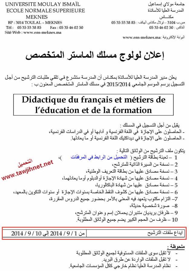 master-spe-francais-ens-meknes-2014