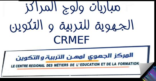 CRMEF