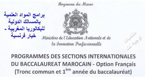 bac-francais