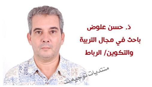 assan-alod
