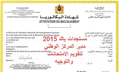Baccalaureat-bac