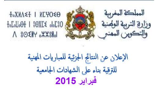 examen-pro-fevrier-2015