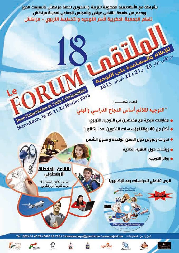 forum-marrakech-2015