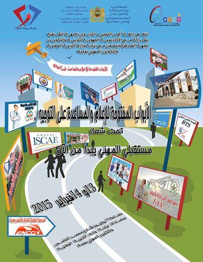 forum-oujda-2015