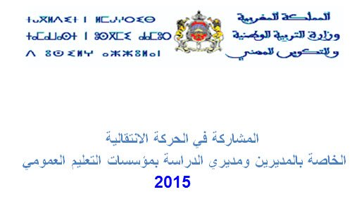 mvt-directeur-2015