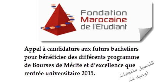Fondation-Marocaine-l%E2%80%99Etudiant