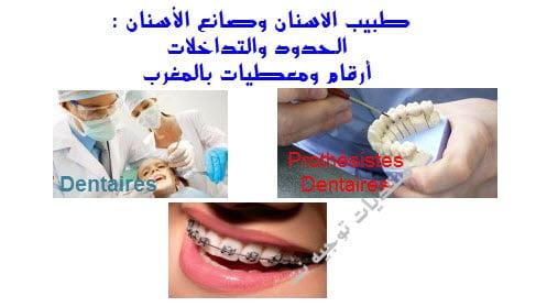 assistant-dentaire-medecin