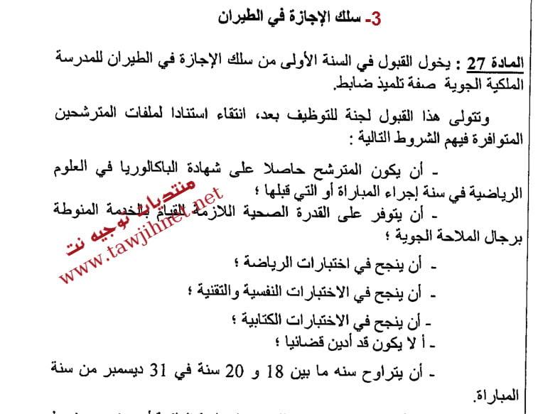 era-marrakech-licence-pro-1