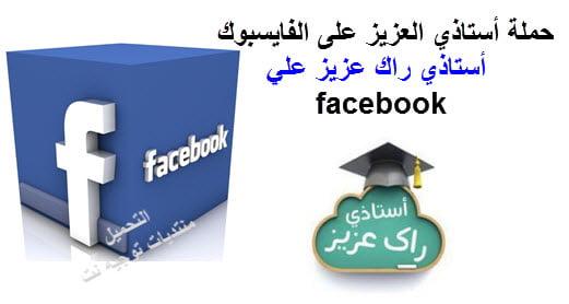 facebook-%D8%A3%D8%B3%D8%AA%D8%A7%D8%AF%D9%8A-%D8%B1%D8%A7%D9%83-%D8%B9%D8%B2%D9%8A%D8%B2