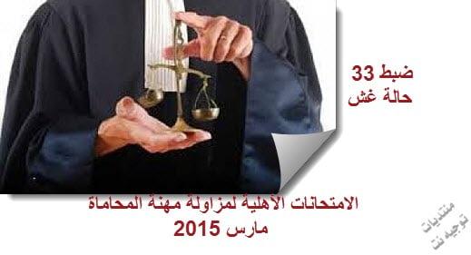 justice-2015