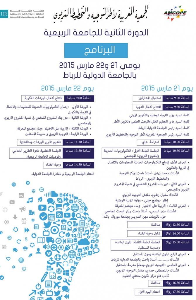 programme-universite-670x1024