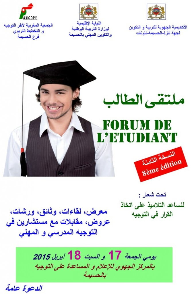 Forum-al-hoceima-669x1024