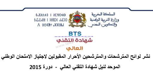bts-2015
