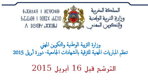 examen-pro-avril-2015