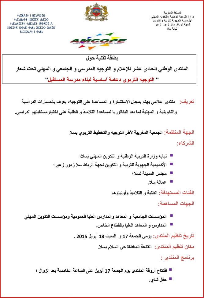 forum-sale-2015-calendrier