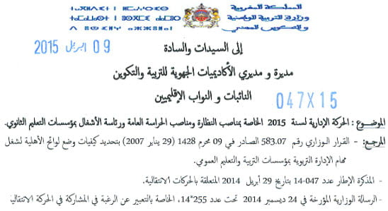 mvt-2015-administartion