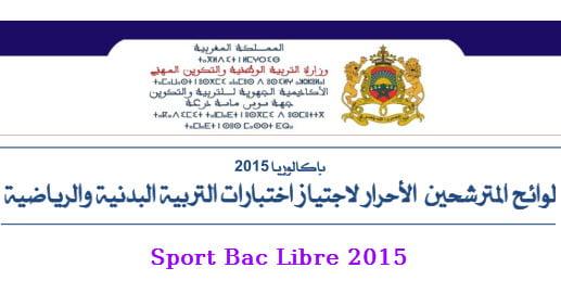 sport-bac-libre-agadir-2015