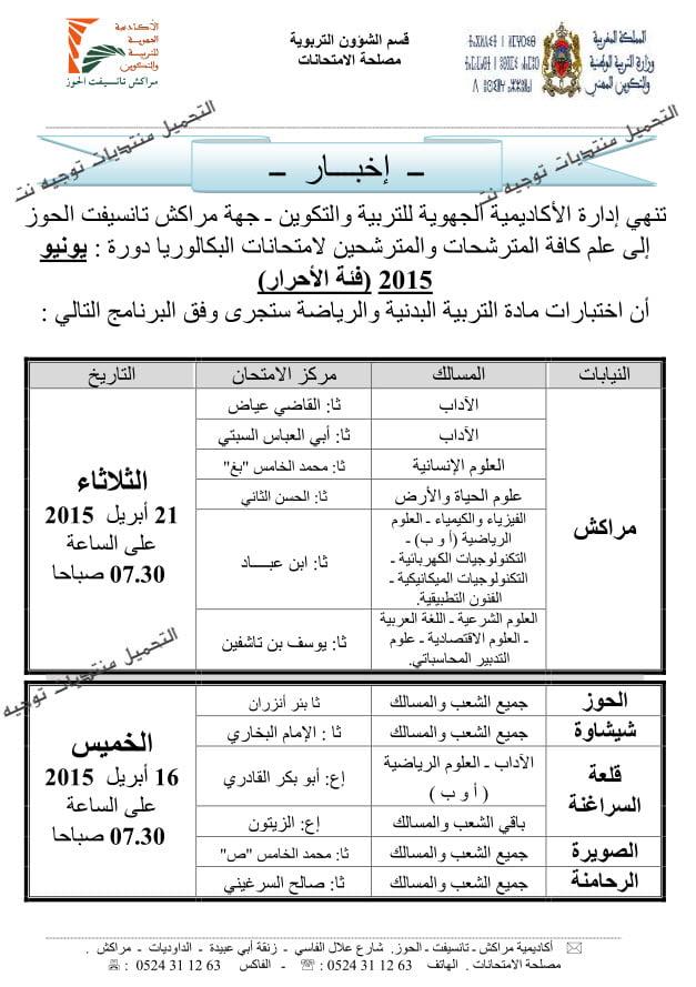 sport-bac-libre-marrakech-2015