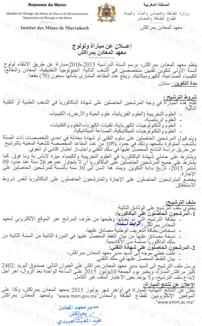 IMM tawjihnet2014