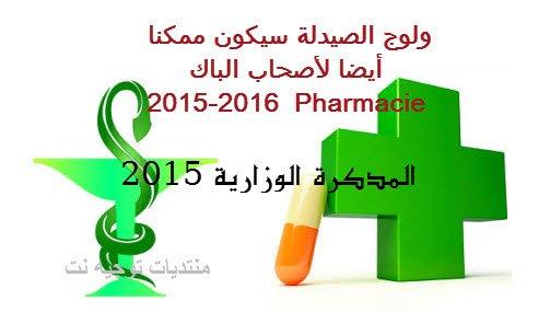 Pharmacie-bac1