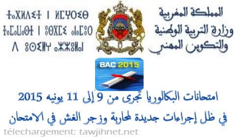 examen-bac-2015