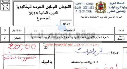 maths-national-bac-2014