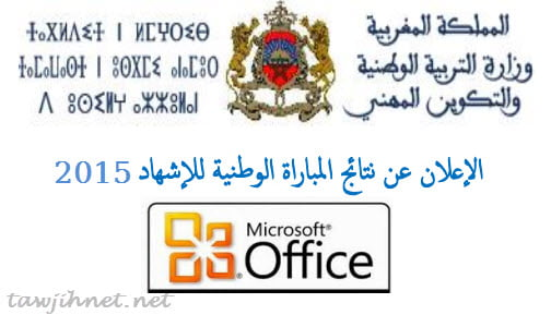 mos-الاشهاد-وزارة-التربية-الوطنية