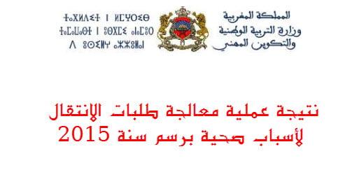 sante-mvt2015