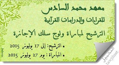 institut-mohammed-vi-etudes-el-lectures-coranique-candidature-concours