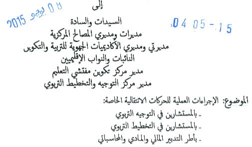 men-mvt-orientation2015