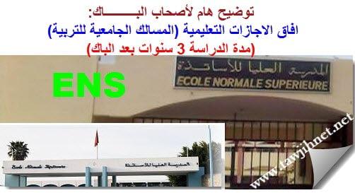 ENS-Rabat-Casa-Meknes-Marrakecg-Tetaoun-Fes