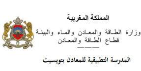 Ecole Pratique Des Mines Touissite Oujda