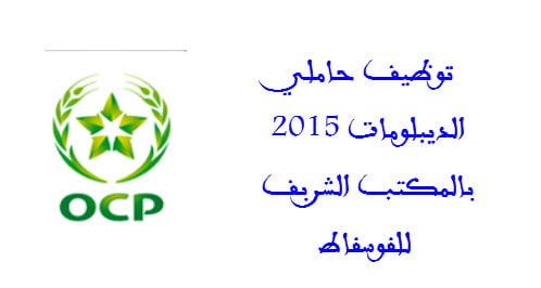 OCP-recrutement-2015