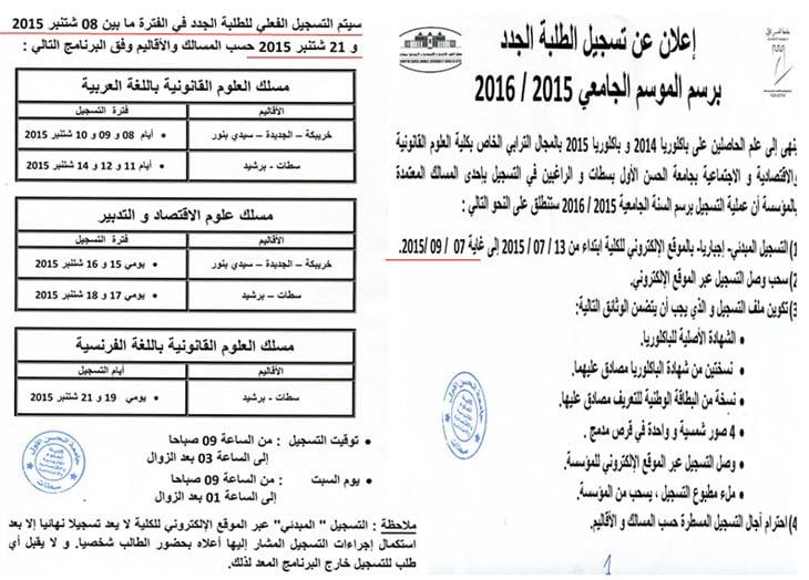 bac settat FSJES 2015