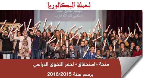bourse-istihqaq-2015