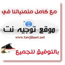 tawjihnet-net
