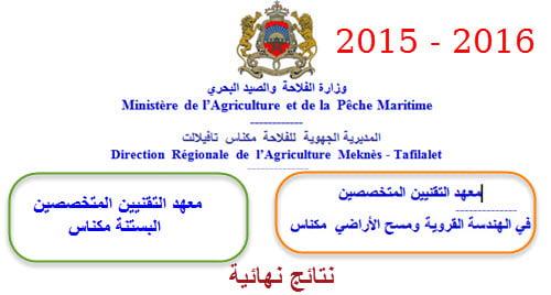 topographie institut meknes