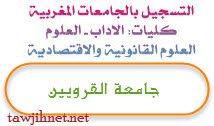 university-universite-al-Quarouyine