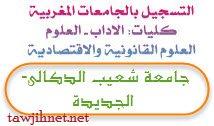 university-universite-chouaib-dokali-eljadida