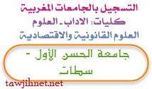 university-universite-hassan-1-settat
