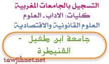 university-universite-ibn-tofail-kenitra