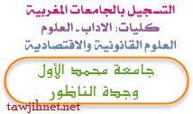 university-universite-mohammed1-oujda-nadour