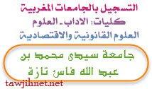 university-universite-moulay-abdellah-fes