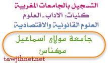 university-universite-moulay-ismail-meknes