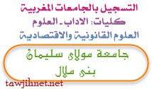 university-universite-moulay-sliman-beni-mellal